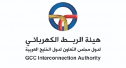 GCC Interconnection Authority GCCIA