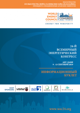 24th WEC Russian Brochure